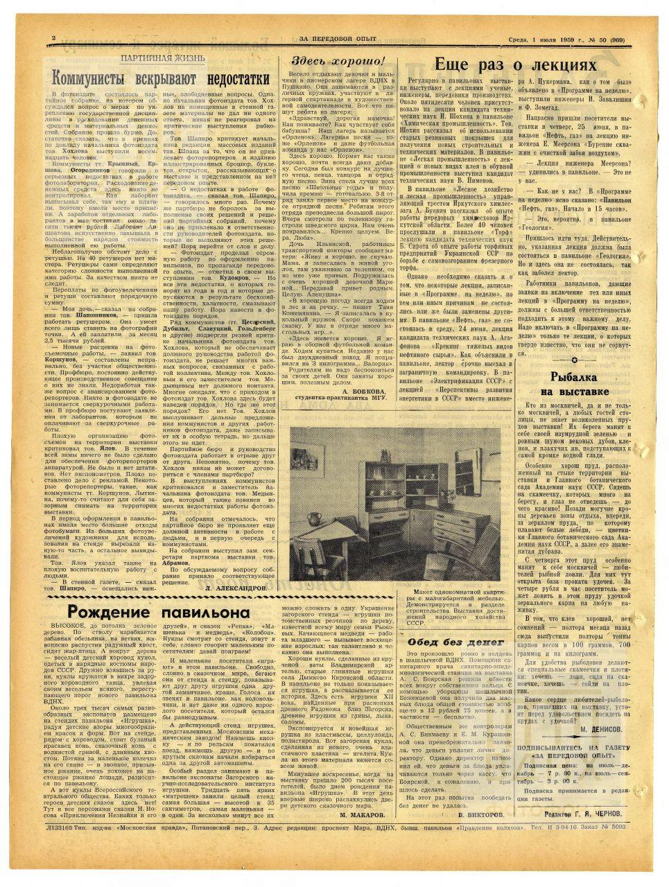 За передовой опыт. 1959, №50