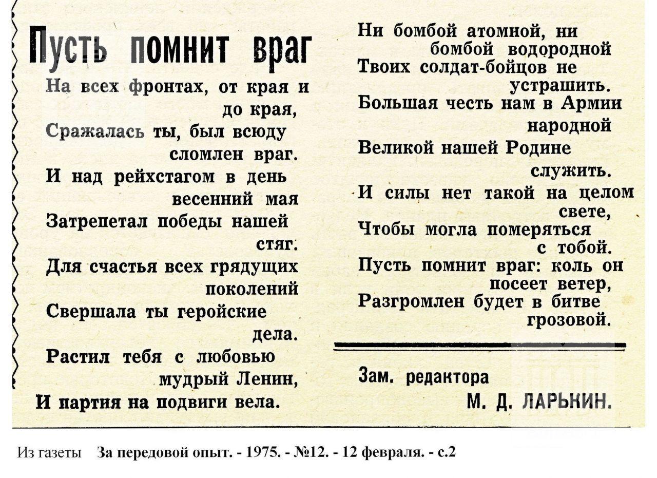 """""""Пусть помнит враг"""". 1975, №12"""