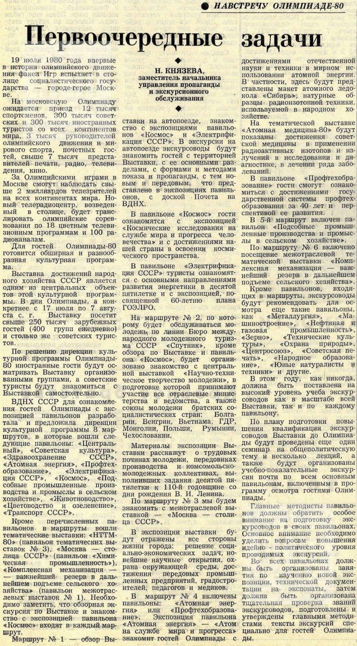 За передовой опыт. 1980, №36