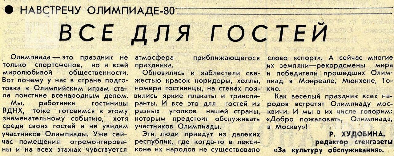 За передовой опыт. 1980, №43