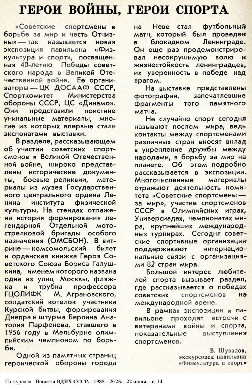 """""""Герои войны герои спорта"""". 1985, №25"""
