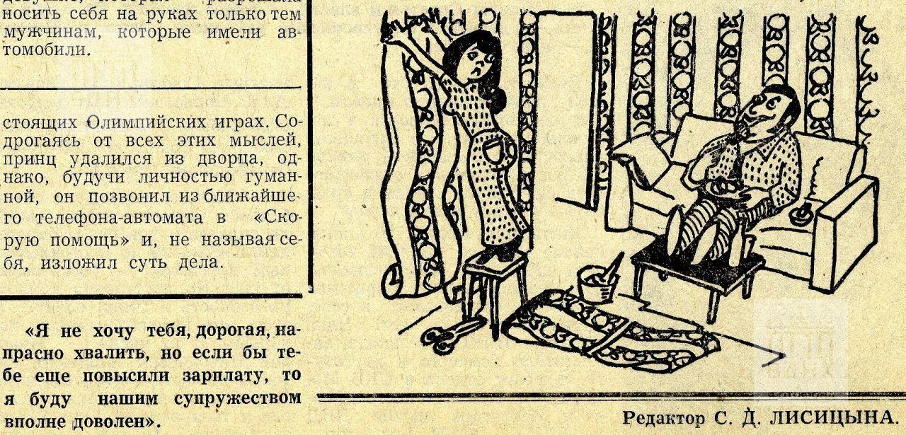 Карикатура. 1980, №14