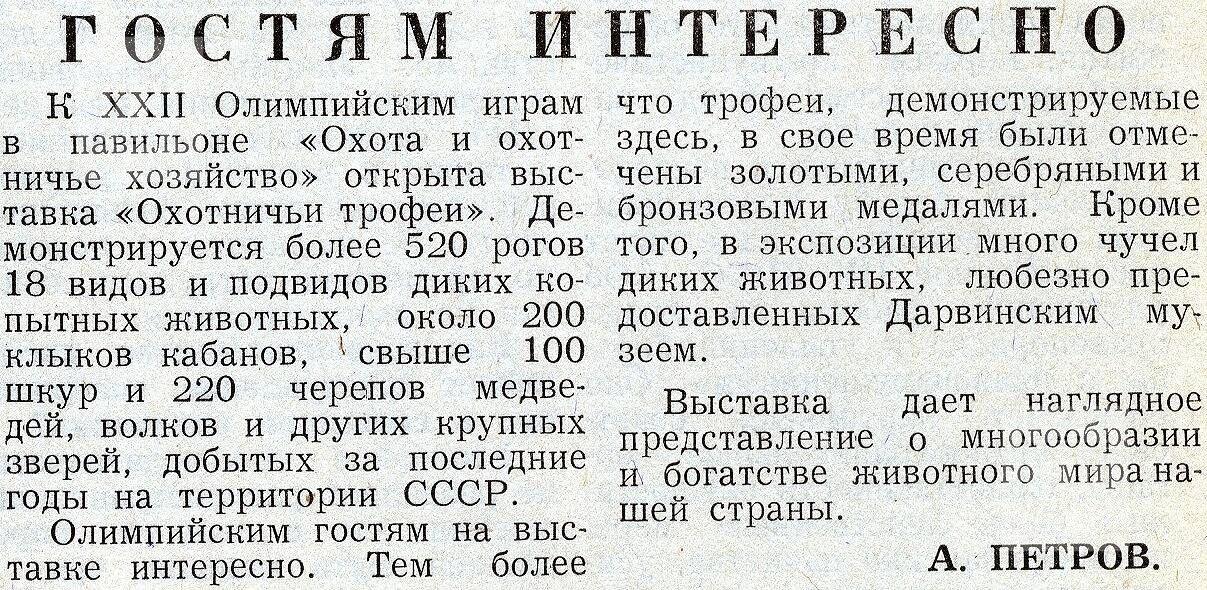 За передовой опыт. 1980, №54