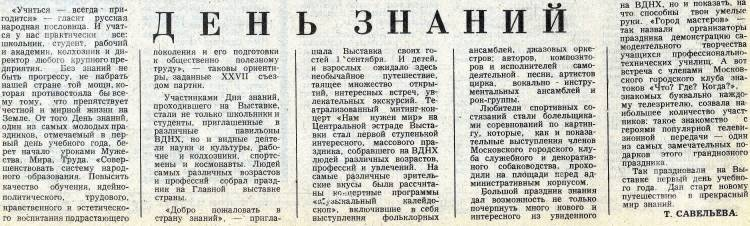 За передовой опыт. 1986, №62