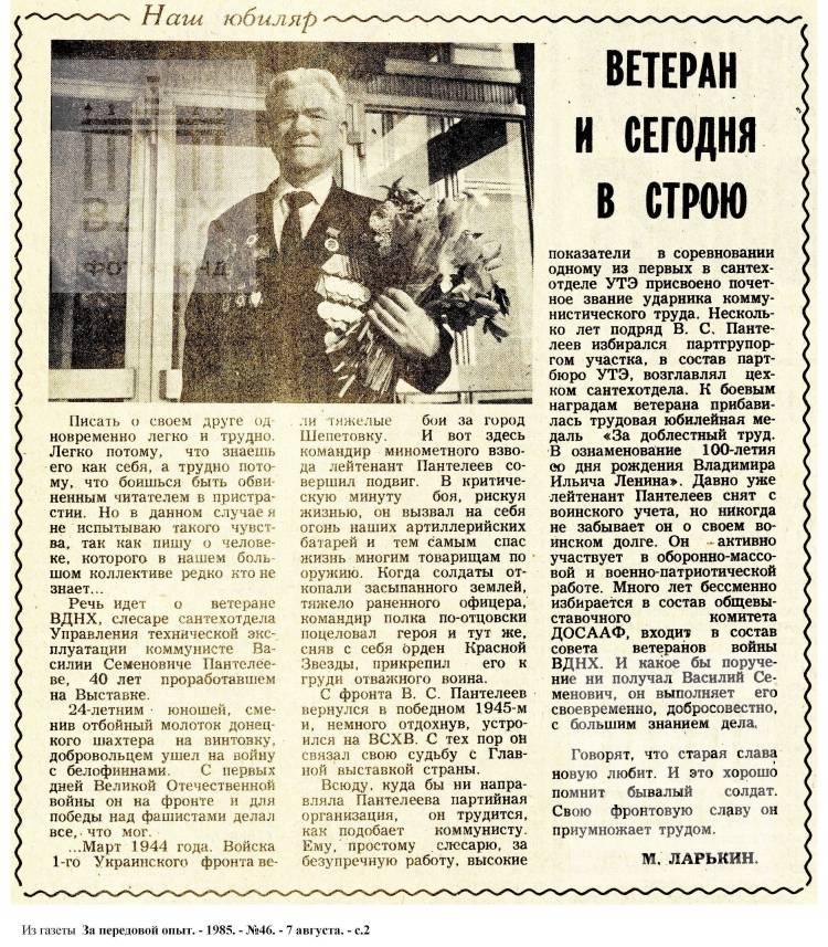 """""""Ветеран и сегодня в строю"""". 1985, №46"""