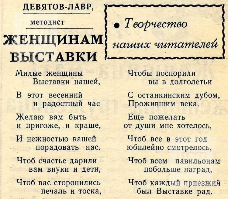 """""""Женщинам Выставки"""". 1977, №16"""