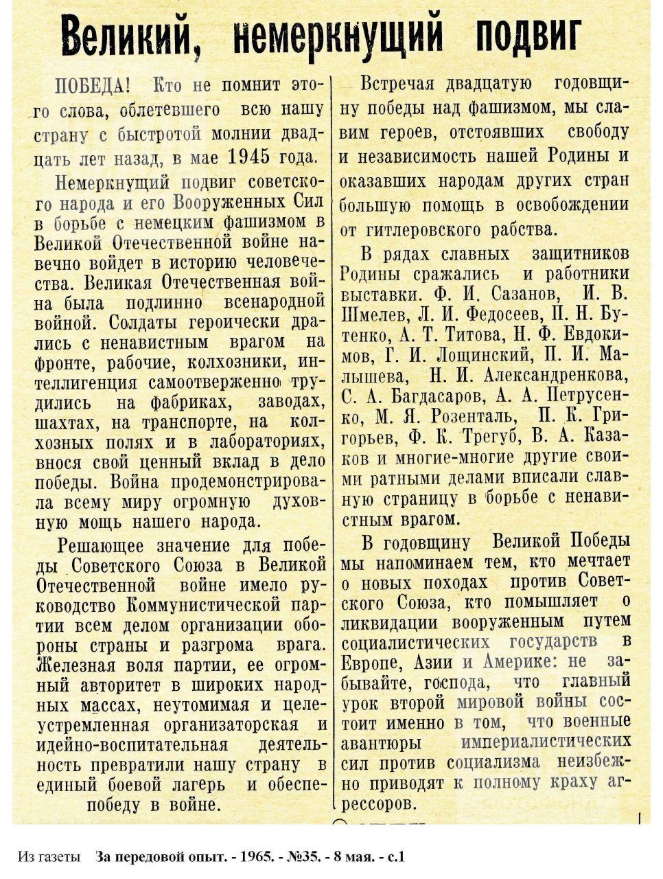 """""""Великий, немеркнущий подвиг"""". 1965, №35"""