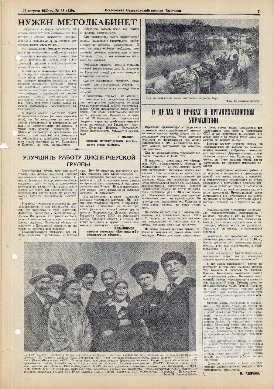 Всесоюзная Сельскохозяйственная Выставка. 1939, №58