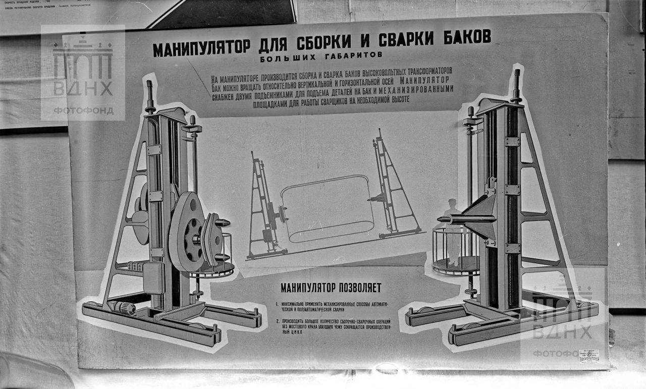 Стенд: манипулятор для сборки и сварки баков больших габаритов