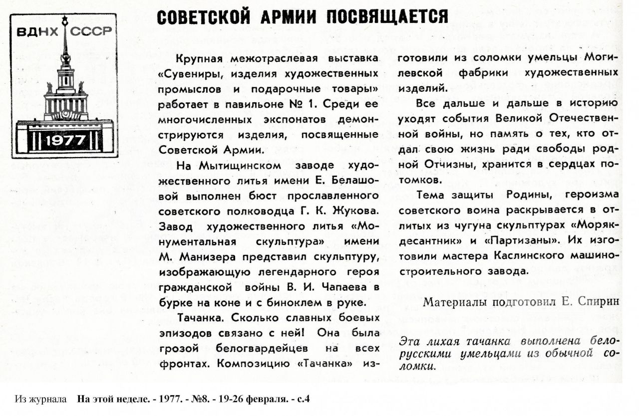 """""""Советской армии посвящается"""". 1977, №08"""