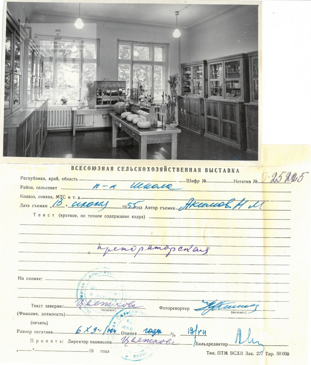 "Павильон ""Школа"". Препораторская."