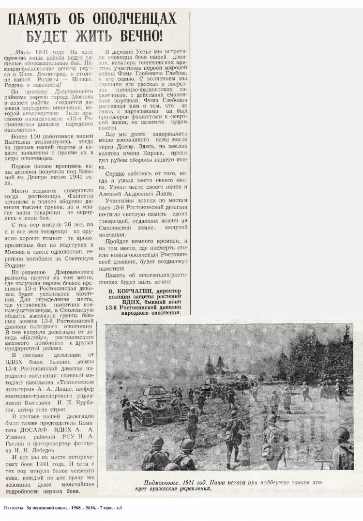 """""""Память об ополченцах будет жить вечно"""". 1968, №36"""