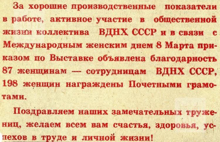 """""""За хорошие производственны показатели..."""". 1985, №15"""