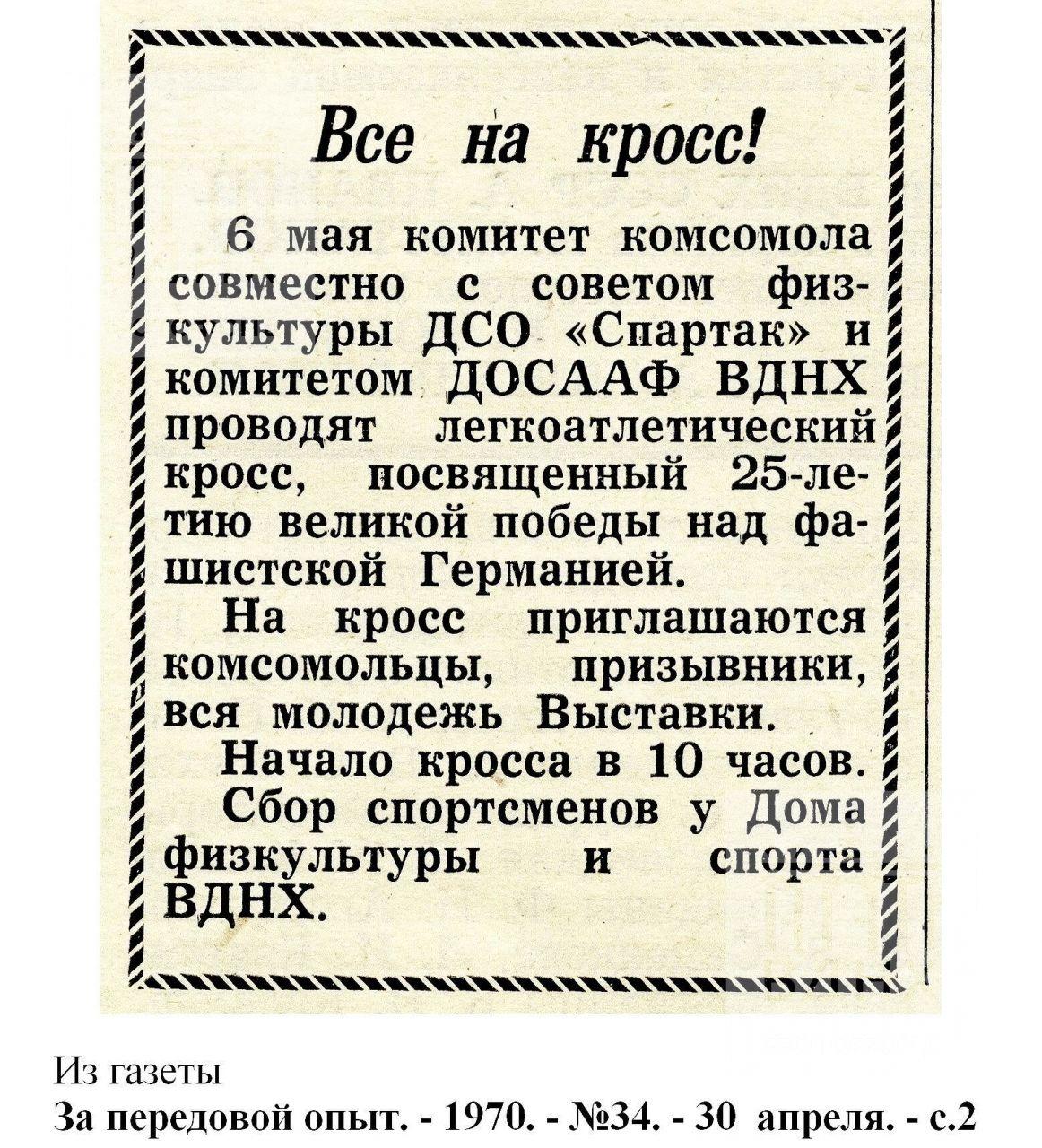 """""""Все на кросс!"""". 1970, №34"""