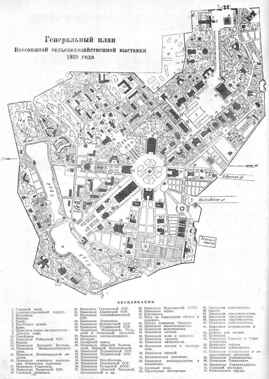 """1939. Из журнала """"Строительство Москвы"""", №15"""