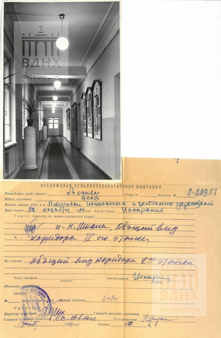 """Павильон """"Школа"""". Общий вид коридора второго этажа."""