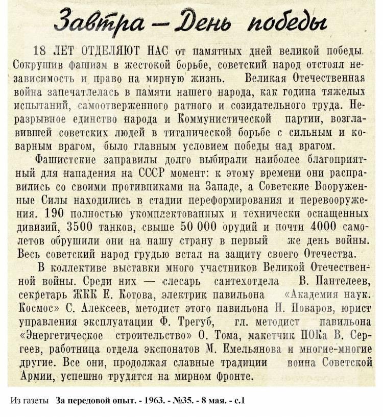 """""""Завтра - День Победы"""". 1963, №35"""