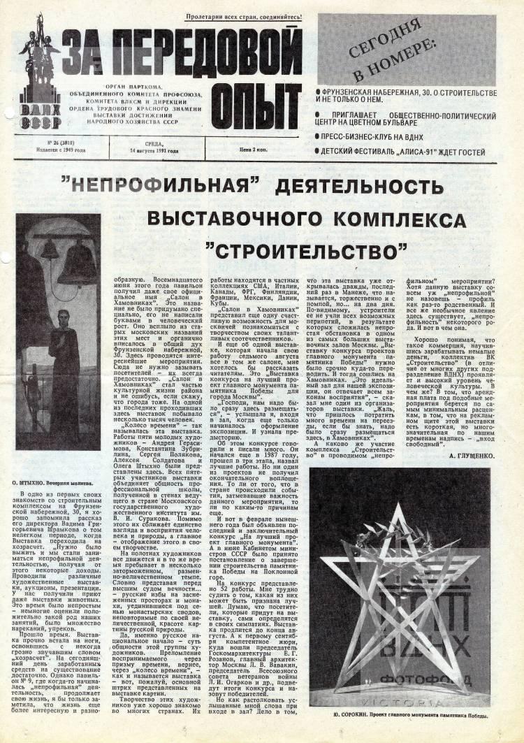 За передовой опыт. 1991, №26