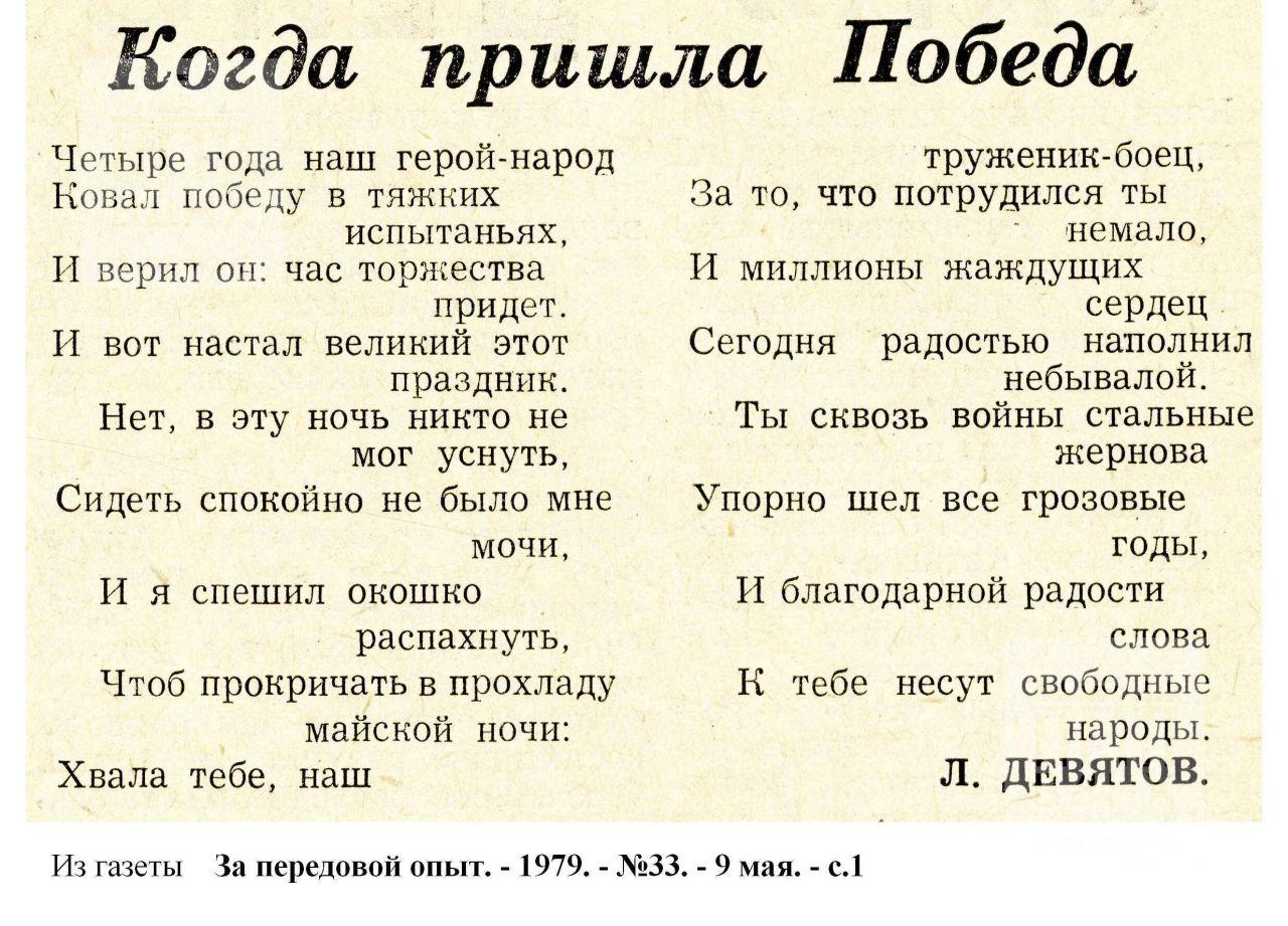 """""""Когда пришла Победа"""". 1979, №33"""