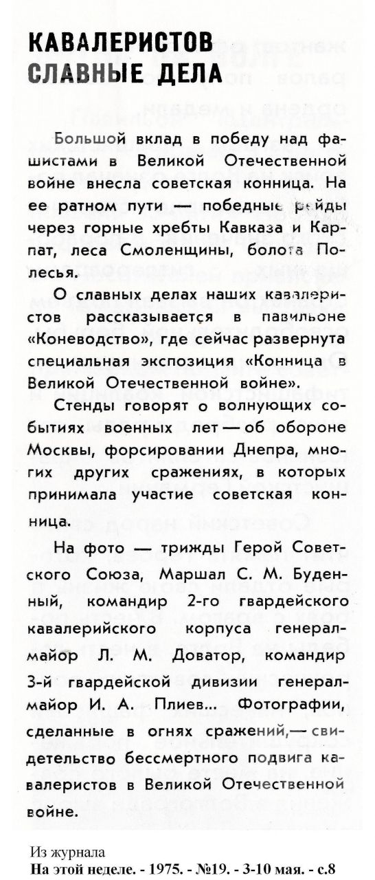 """""""Кавалеристов славные дела"""". 1975, №19"""