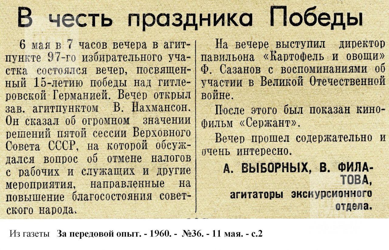 """""""В честь праздника Победы"""". 1960, №36"""