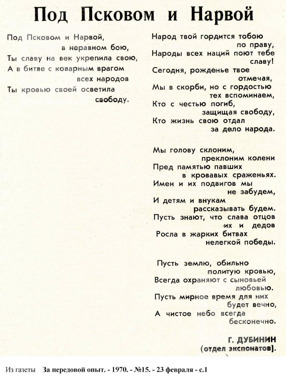 """""""Под Псковом и Нарвой"""". 1970, №15"""