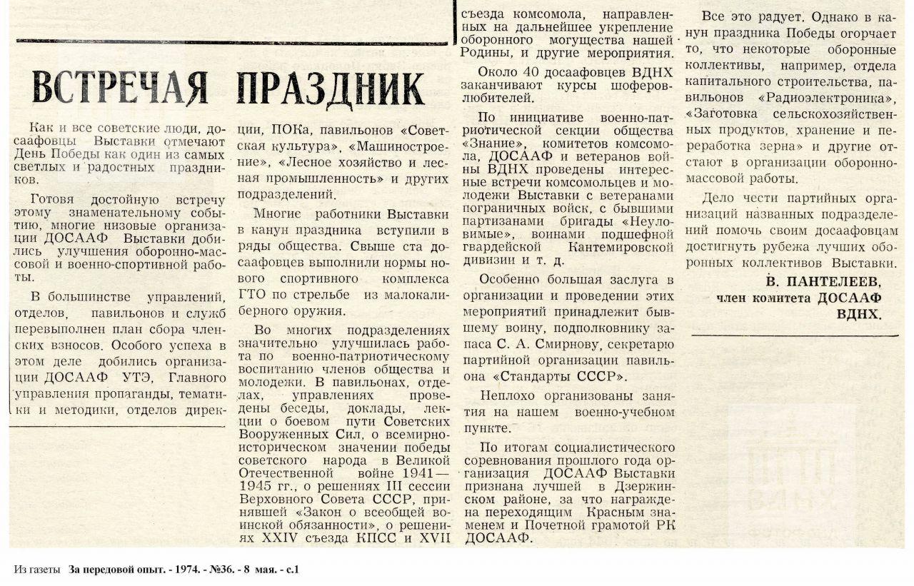 """""""Встречая праздник"""". 1974, №36"""