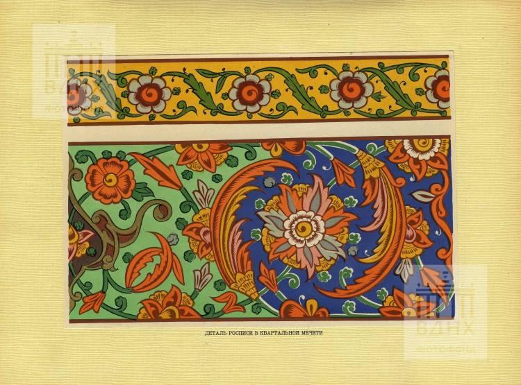 Иллюстрация из книги С.Н. Полупанова «Архитектурные памятники Самарканда»