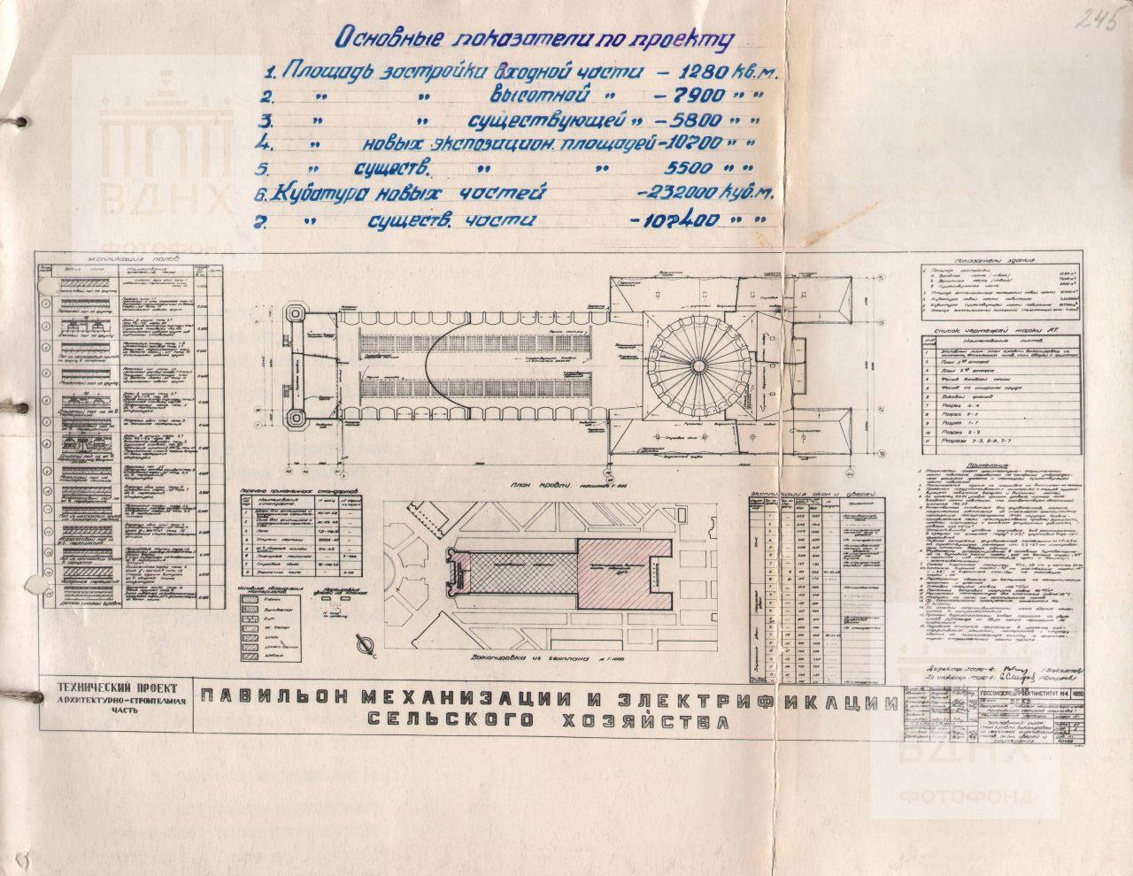 Павильон механизации. Заглавный лист проекта