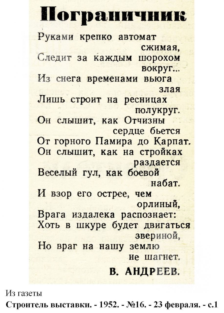 """""""Пограничник"""". 1952, №16"""