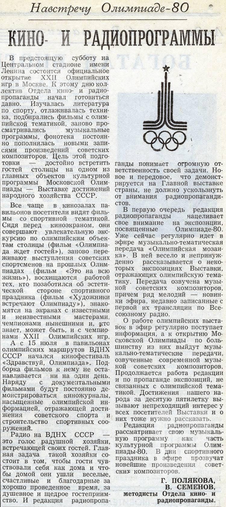 За передовой опыт. 1980, №51