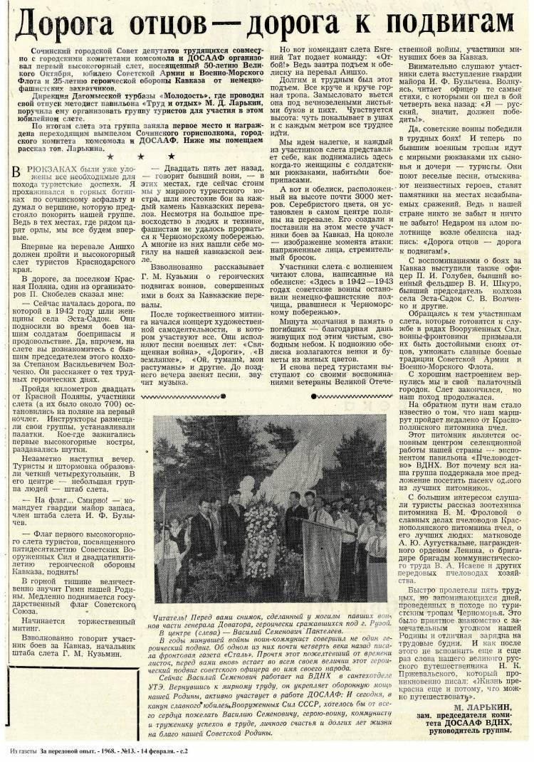 """""""Дорога отцов - дорога к подвигам!"""". 1968, №13"""