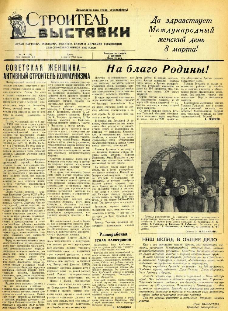 Строитель выставки. 1951, №19 (121)