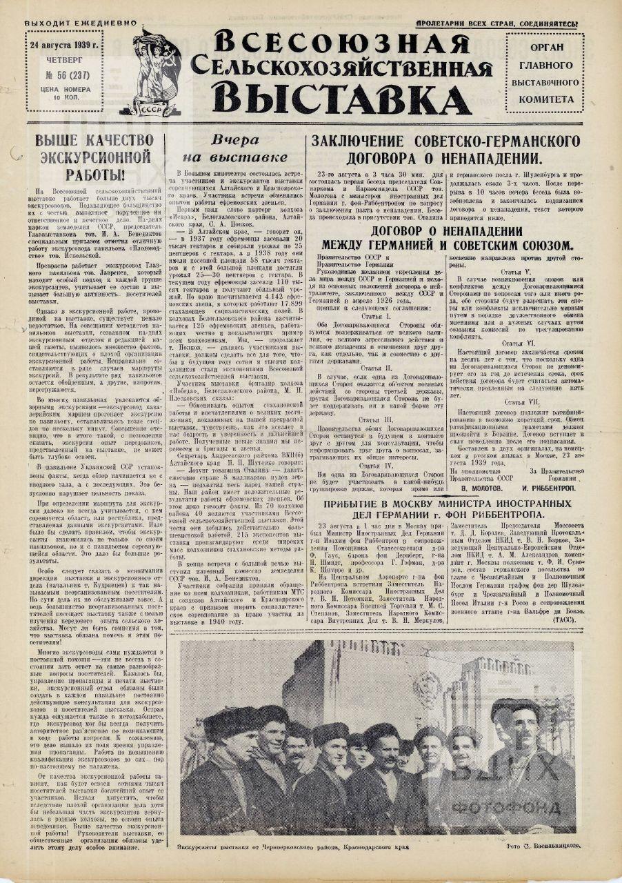 Всесоюзная Сельскохозяйственная Выставка. 1939, №56