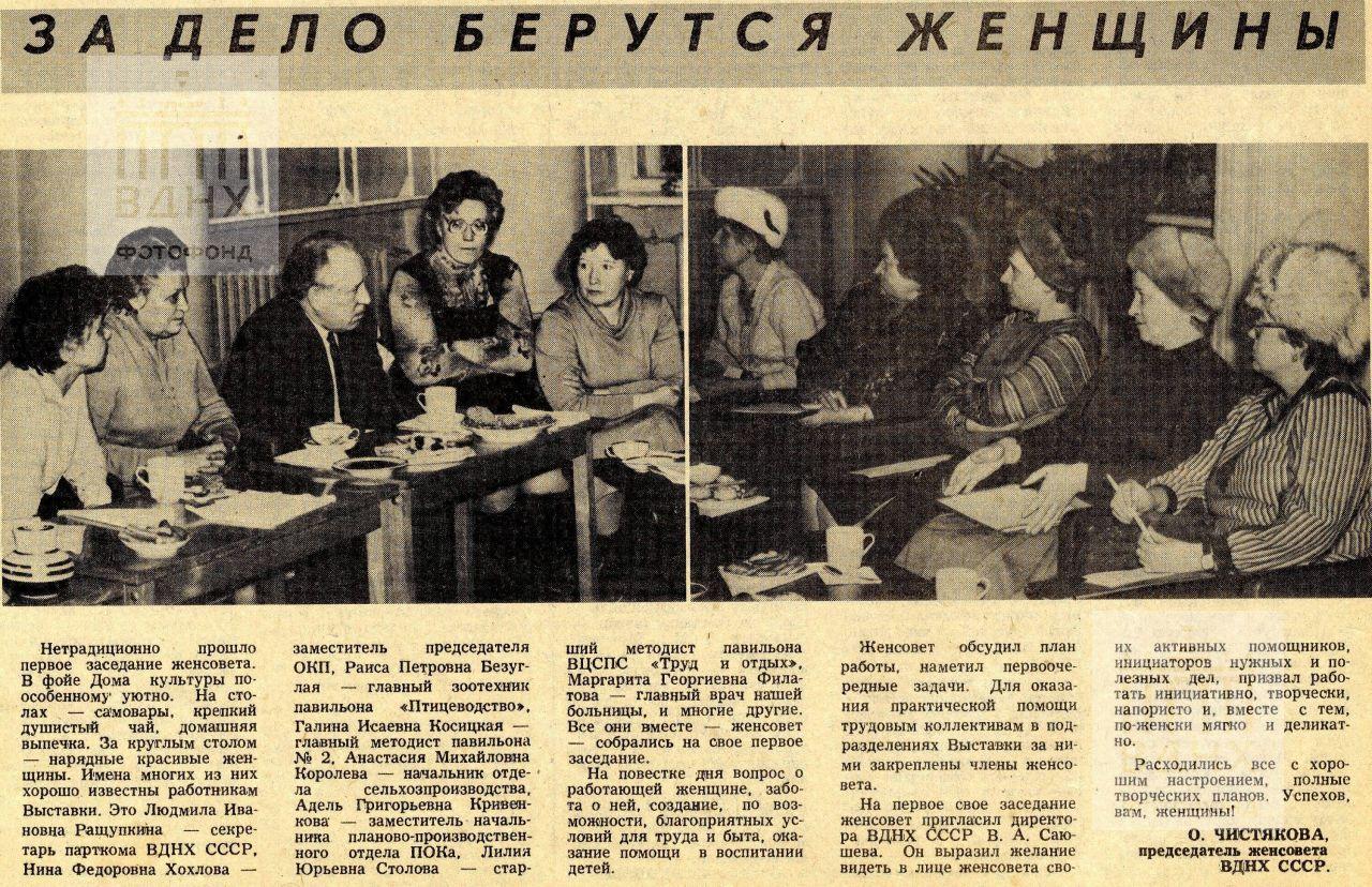 """""""За дело берутся женщины"""". 1987, №08"""