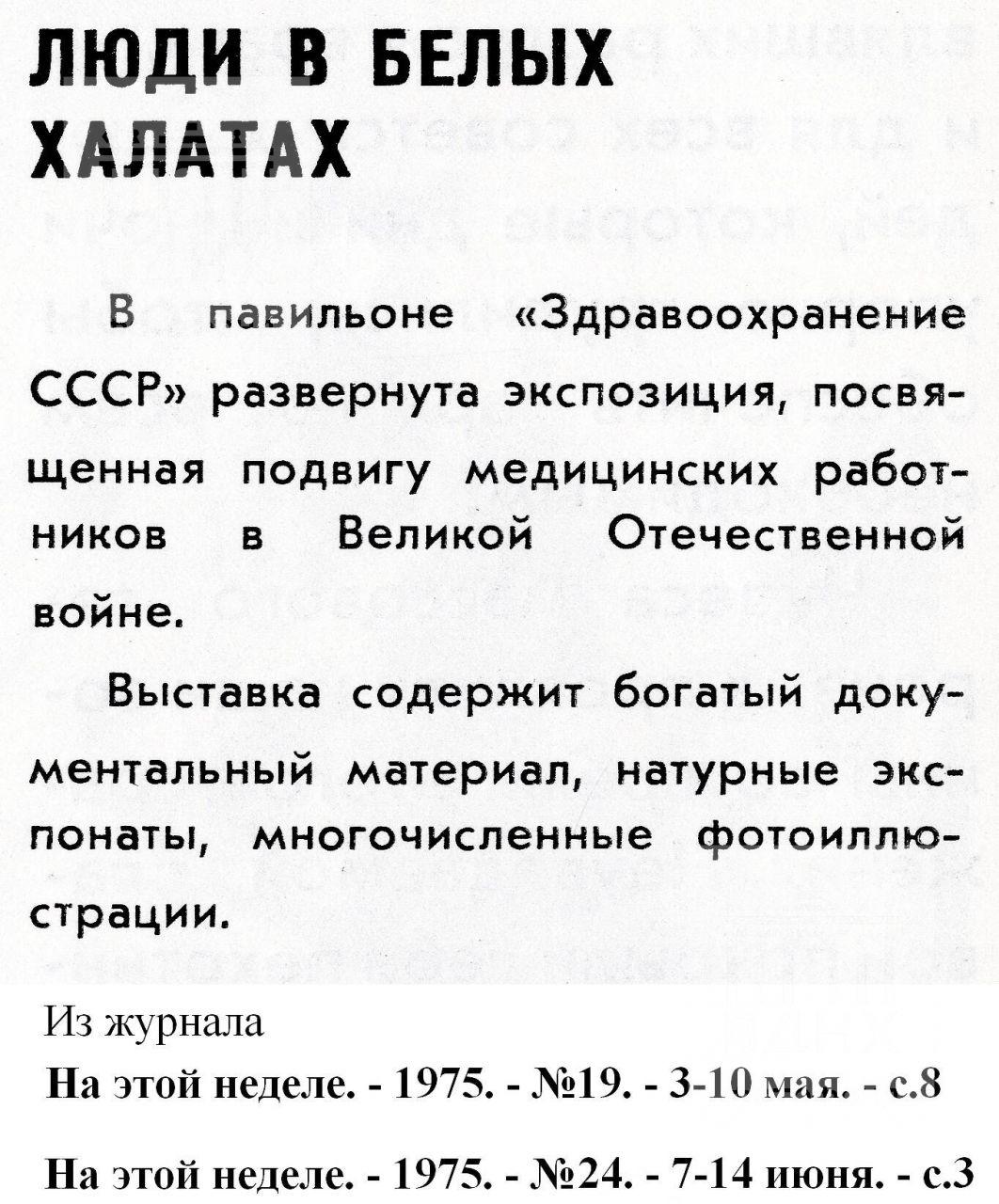 """""""Люди в белых халатах"""". 1975, №19"""