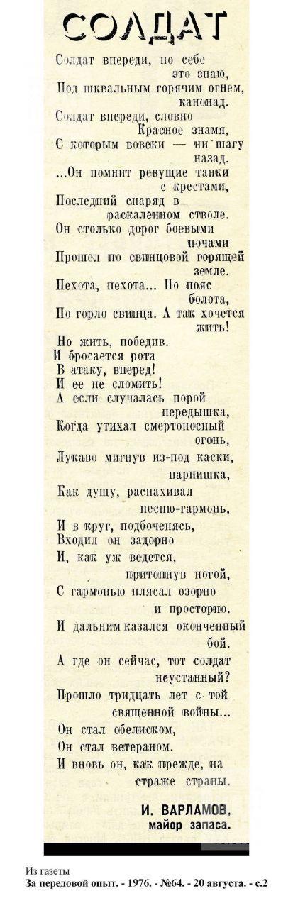 """""""Солдат"""". 1976, №64"""