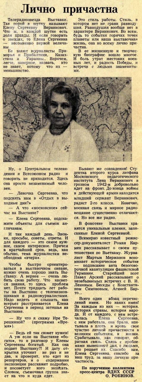 """Лично причастна"". 1987, №08"