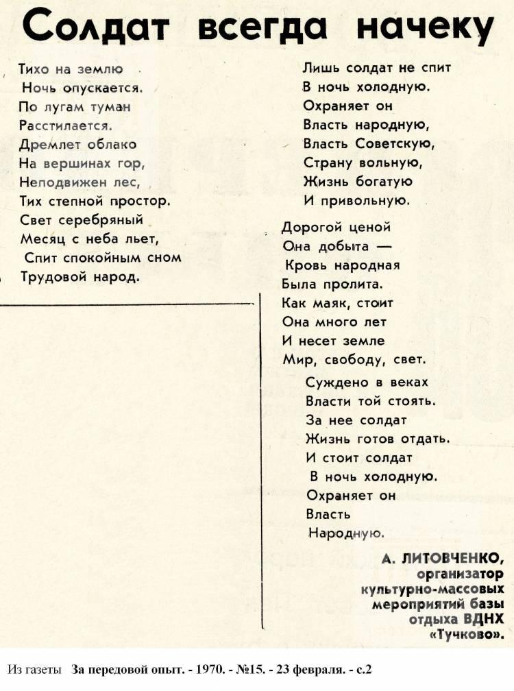 """""""Солдат всегда начеку"""". 1970, №15"""