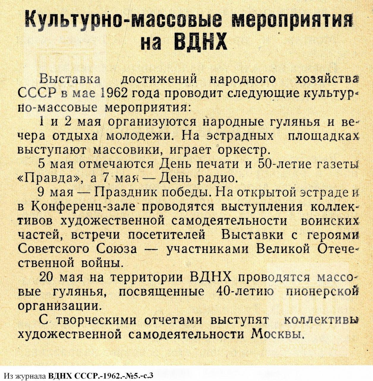 """""""Культурно-массовые мероприятия на ВДНХ"""". 1962, №5"""