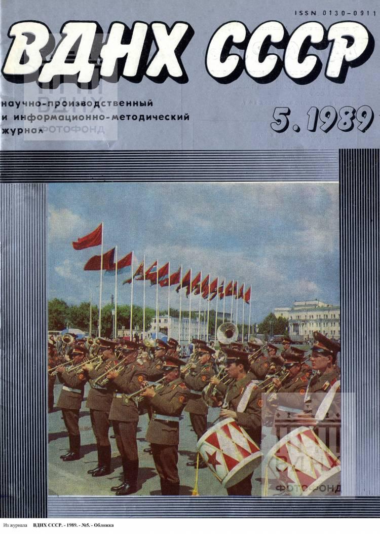 """Обложка журнала """"ВДНХ СССР"""". 1989, №5"""