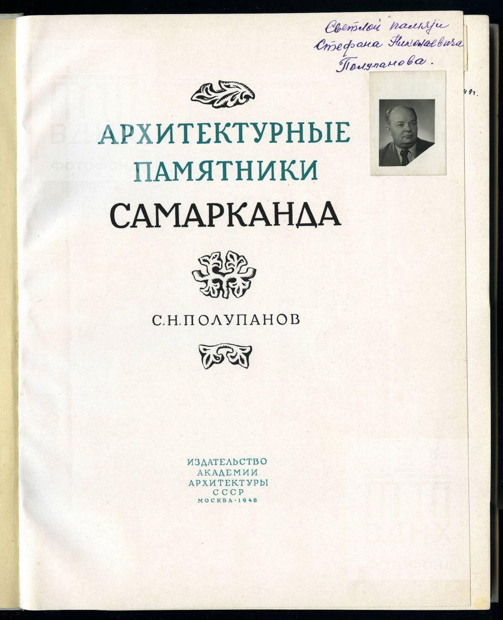 Титульный лист книги С.Н. Полупанова «Архитектурные памятники Самарканда». Экспонат выставки «Звезды и хлопок» в Музее ВДНХ, август 2021 года.