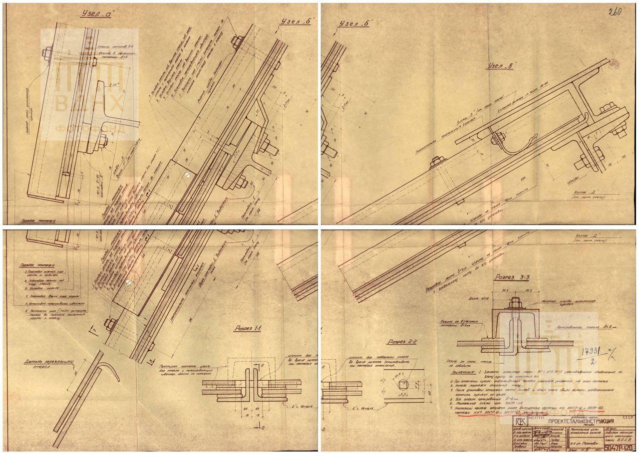 Павильон механизации. Монтажные узлы остекления купола