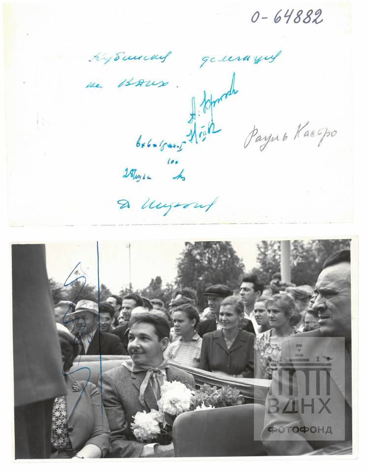 Кубинская делегация на ВДНХ. Рауль Кастро