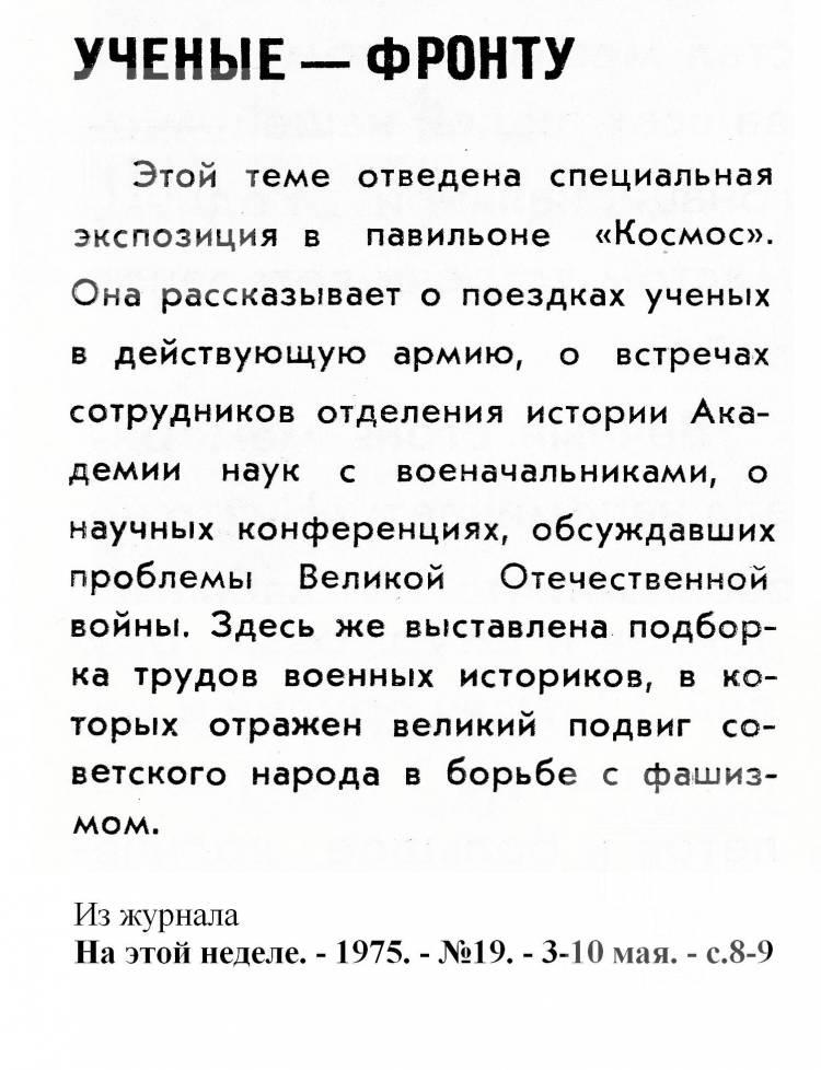 """""""Ученые - фронту"""". 1975, №19"""