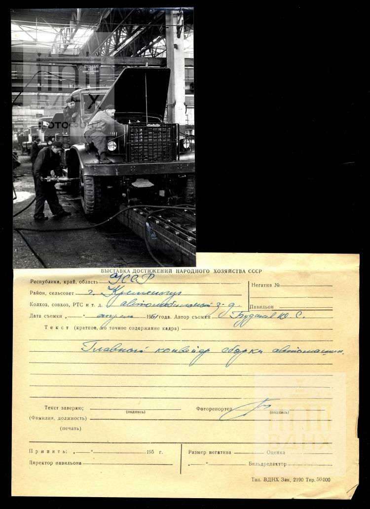 Главный конвейер сборки автомашин автомобильного завода в г. Кременчуге Украинской ССР