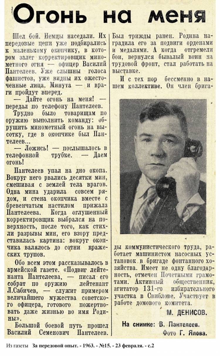 """""""Огонь на меня"""". 1963, №15"""