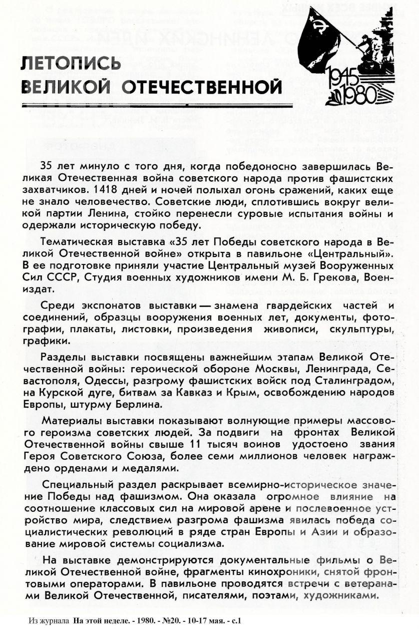 """""""Летопись Великой Отечественной"""". 1980, №20"""