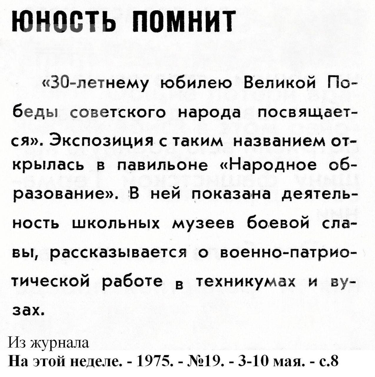 """""""Юность помнит"""". 1975, №19"""