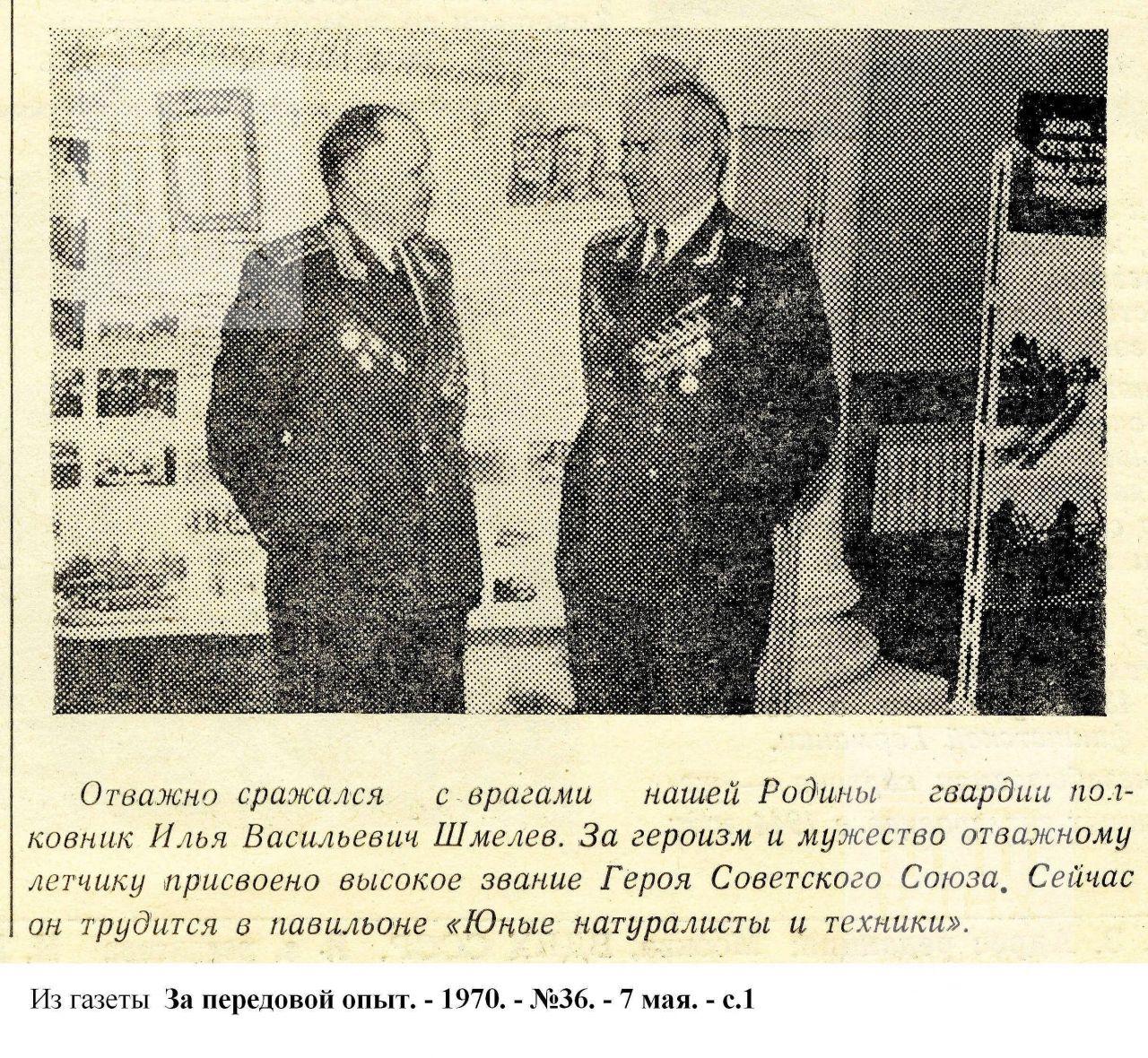 """""""Отважно сржался с врагами нашей Родины..."""". 1970, №36"""